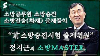 [스터디채널] 소방공무…