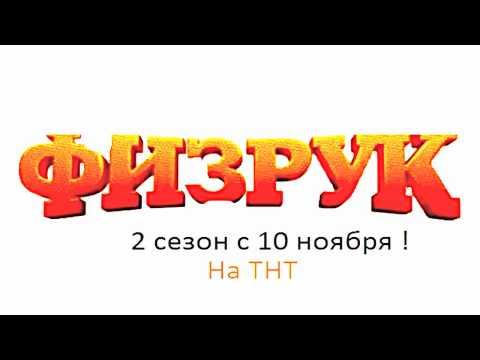 Физрук 2 Сезон смотреть Онлайн