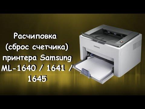 Как расчиповать (сбросить счетчик)  принтер Samsung ML 1641!!!