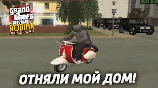 МЕНЯ НЕ ПУСТИЛИ В КАЗИНО И ОТНЯЛИ ДОМ! (CRMP | Rodina)