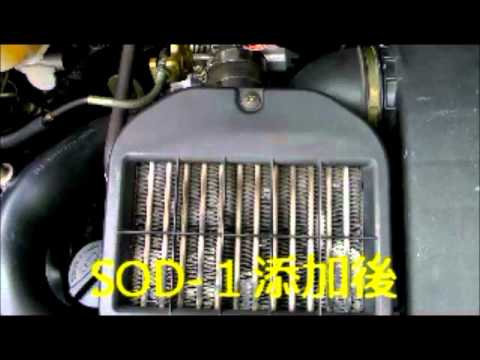 SOD 1添加前後でのエンジン音の比較