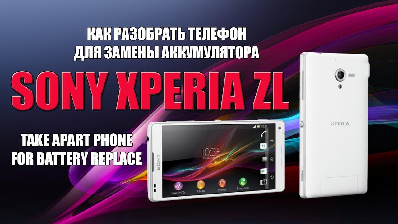 Оригинальный аккумулятор Sony Xperia Z2 - YouTube
