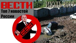 Вести БЕЗ Киселева. Топ 7 новостей России. Июль 2017