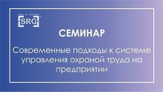 видео Развитие законодательства о СРО в области пожарной безопасности