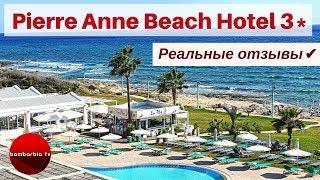 видео Как выбрать популярный отель на Кипре