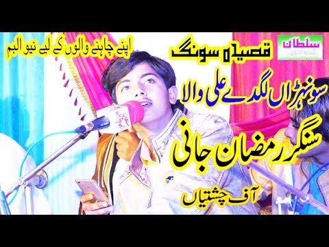 latest-saraiki-qasida_sonhran-lagday-ali-wala_new-album_ramzan-jani-chishtian_sultan-echo-production
