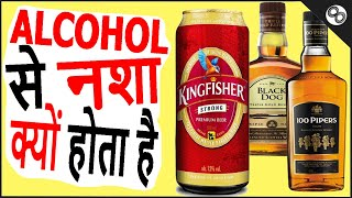 ALCOHOL IS GOOD ? शराब का दिमाग पे असर SCIENCE FACTS