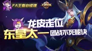 【FA王者必修课】35 龙皮走位,东皇太一团战不死秘诀!