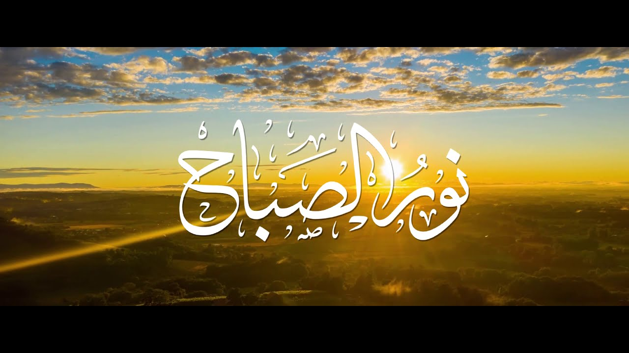 نور الصباح   عبدالله المهداوي