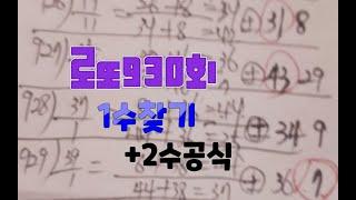 로또930회(1수찾기) +2수공식
