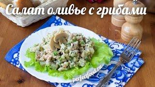 Веганский салат оливье с грибами | Добрые рецепты