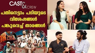 Special Chat with Team 'Pathinettam Padi' | Cast and Crew | Full Interview | Kaumudy TV