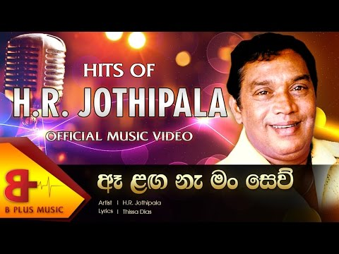 Aee Langa Ne Ma Sew Adare  Official Music Video – H R  Jothipala