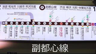 東京メトロ 副都心線 西早稲田~新宿3丁目 うろうろ東京 Tokyo Metro Subway Fukutoshin line