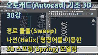 [오토캐드(Autocad) 기초 3D 30강] 경로 돌…
