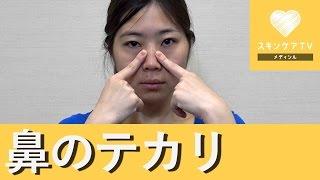 鼻のテカリを改善♡簡単マッサージ thumbnail