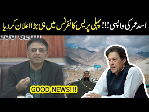 Asad Umar Press Conference Today | Good News For Pakistan | 23 November 2019