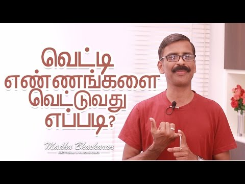 How to change negative thoughts | Tamil Motivation | Madhu Bhaskaran