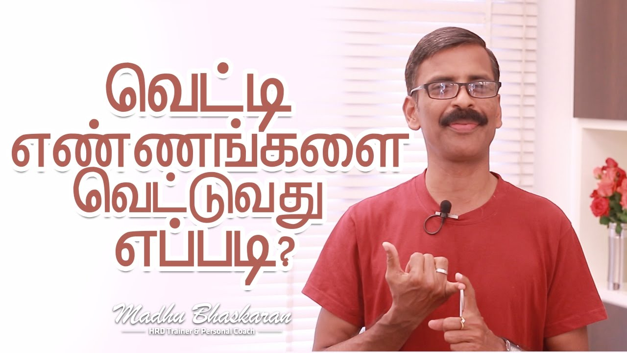 How To Change Negative Thoughts Tamil Motivation Madhu Bhaskaran