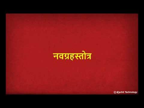 नवग्रहस्तोत्र | Navgraha Stotram - Mantra for all Nine Planets, with Lyrics - Sanskrit Shlokas