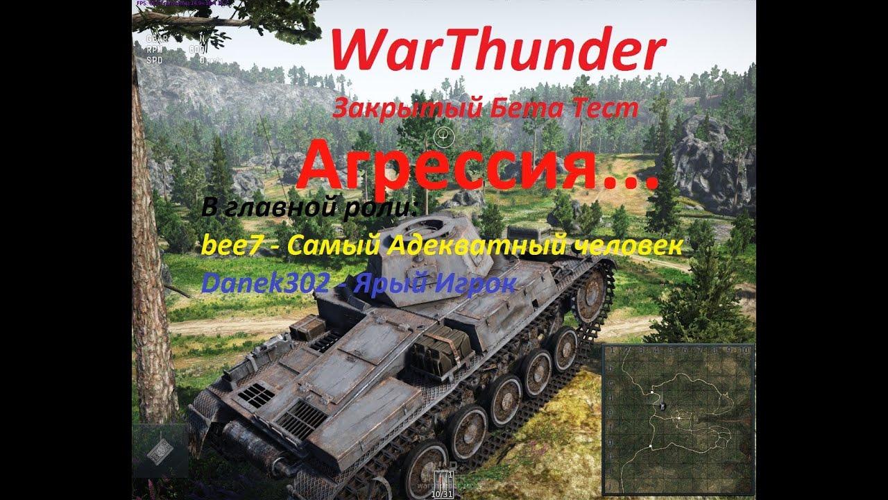 вар тандер бета тест танков