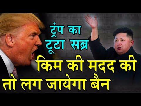 North Korea के मित्र देशों को भी Ban कर करेगा America|China और Pakistan पर तलवार