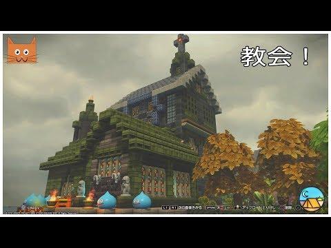 ドラゴンクエストビルダーズ2 教会の作り方(建築動画)
