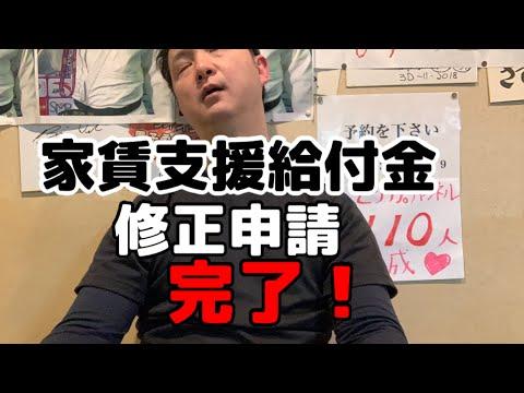 【飲食店経営blog】家賃支援給付金修正申告完了