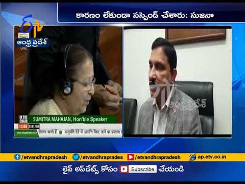 Sujana Chowdary Condemns Suspension of TDP MPs in lok sabha