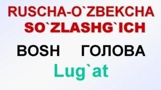 BOSH, KALLA. Русча узбекча лугат. ГОЛОВА. Русско-узбекский словарь.