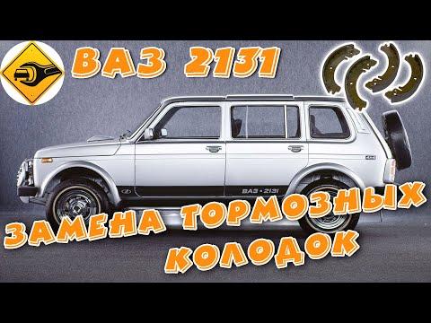 ваз 2131 НИВА! замена тормозных цилиндров и колодок!!!