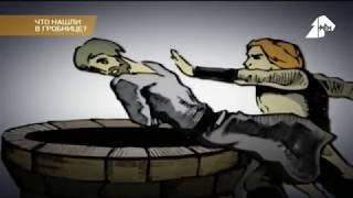 """""""Что нашли в гробнице"""" / Документальный фильм"""