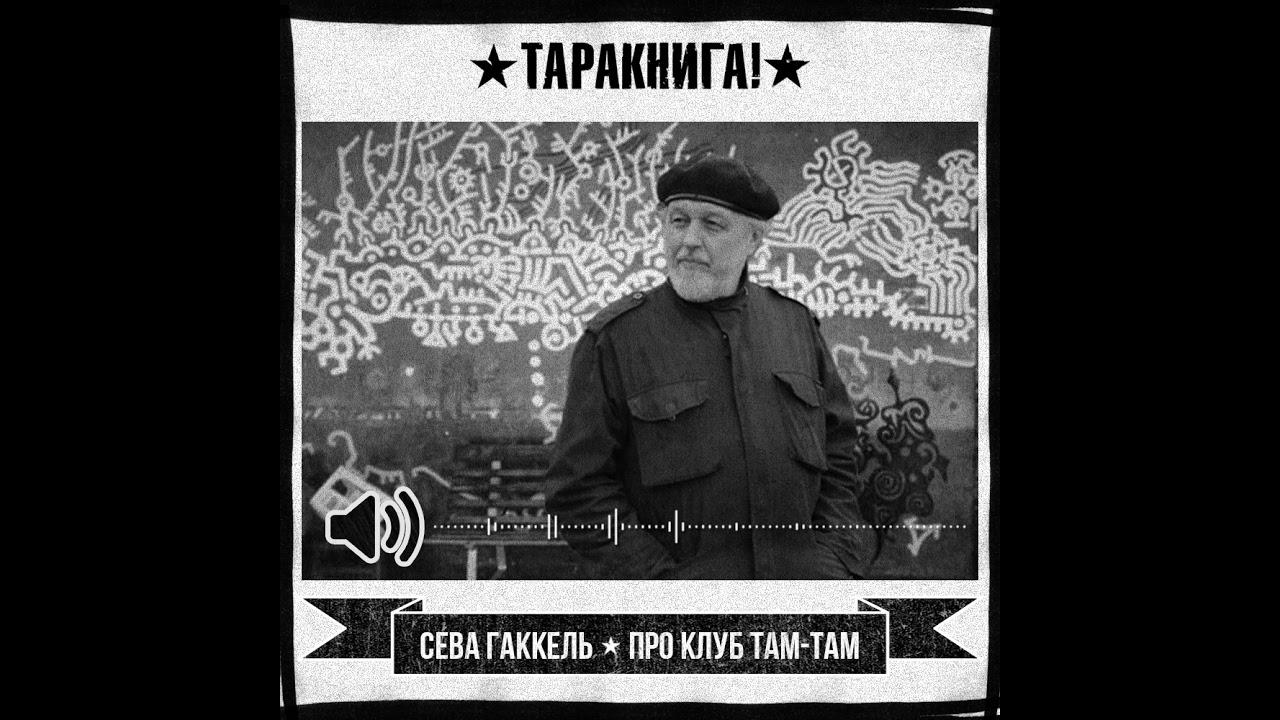 """Сева Гаккель про клуб """"Там-Там"""""""
