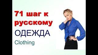 Одежда.  71 шаг к русскому языку. Русский язык как иностранный одежда