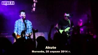 Концерт группы Akute в Могилёве
