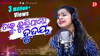 Taku Bhuli Jare Hrudaya | Female | Official Studio Version | Aseema Panda | Odia Sad Song