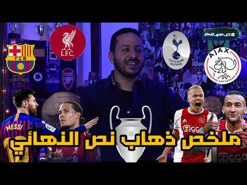سيد معزة يوفي بوعده و مدرسة اياكس تبهر العالم