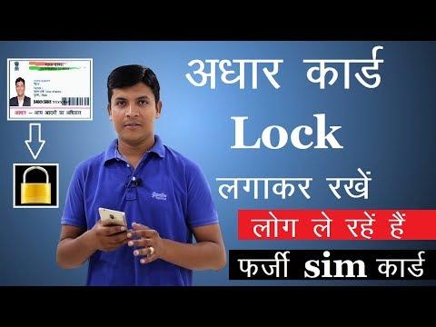Aadhaar | आधार कार्ड लॉक लगाकर रखे लोग ले रहे हैं फर्जी सिम  कार्ड  | Mr.Growth🙂