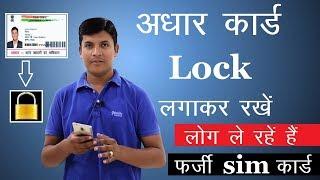 Aadhaar   आधार कार्ड लॉक लगाकर रखे लोग ले रहे हैं फर्जी सिम  कार्ड    Mr.Growth🙂