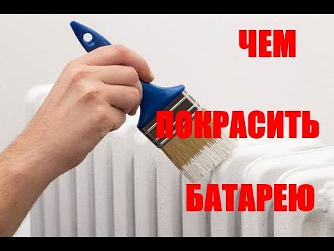 Чем покрасить батарею? Выбор краски для радиаторов отопления.