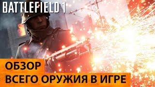 Это точно про Первую мировую войну? Все оружие в игре Battlefield 1