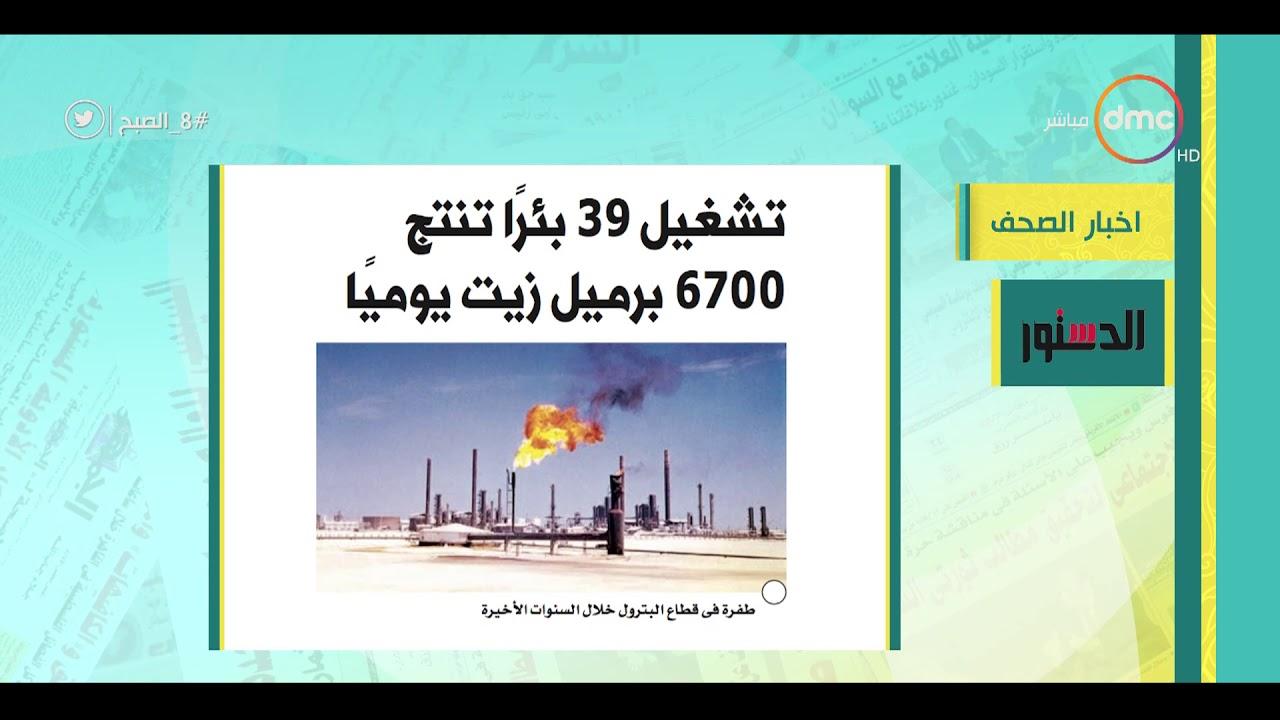 dmc:8 الصبح - آخر أخبار الصحف المصرية بتاريخ 14-9-2019