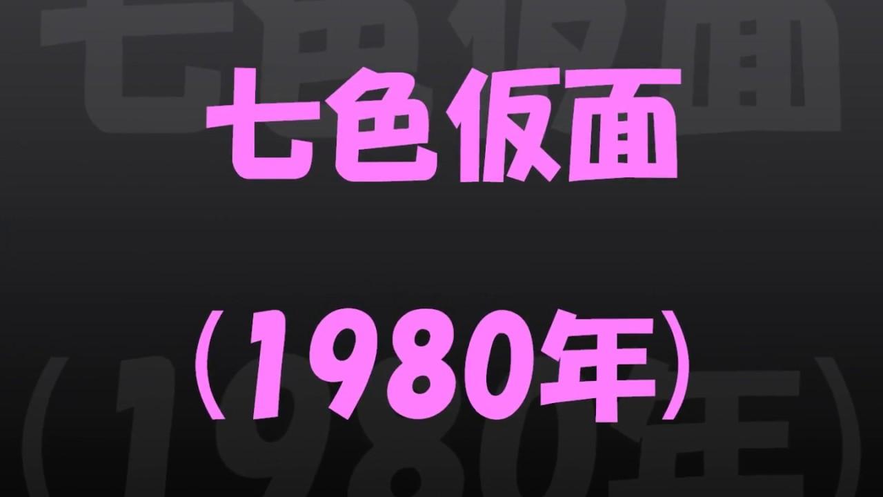 七色仮面(1980年)
