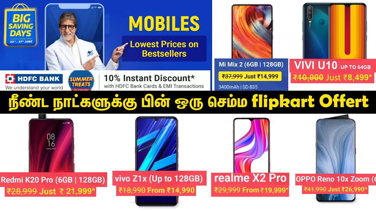 Flipkart Big Saving Days Offer 🔥🔥🔥 23th To 27th | Offers Full Details