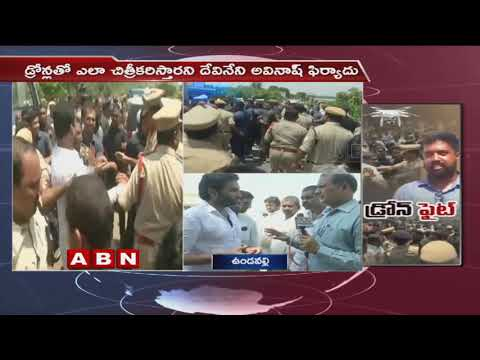 TDP Leader Devineni Avinash files Complaint who Used Drone at Chandrababu Residence | ABN Telugu