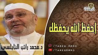 احفظ الله يحفظك  \\\\ الدكتور محمد راتب النابلسي