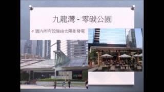 Publication Date: 2014-04-14 | Video Title: 深水埔街坊福利會小學 金禧小小科學家小五電子學習活動五