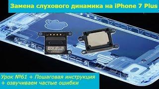Замена слухового динамика на iPhone 7 Plus, ремонт, разборка айфона 7 плюс