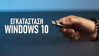 Εγκατάσταση Windows 10 σε Νέο Υπολογιστή