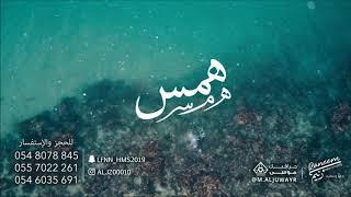 اسلى دقيقة/همس/ حصرياً /Hams 2020 HD asla daqiqh